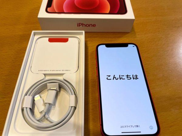 【iPhone12mini】au機種変更iPhone7からはSIMフリー版がお得