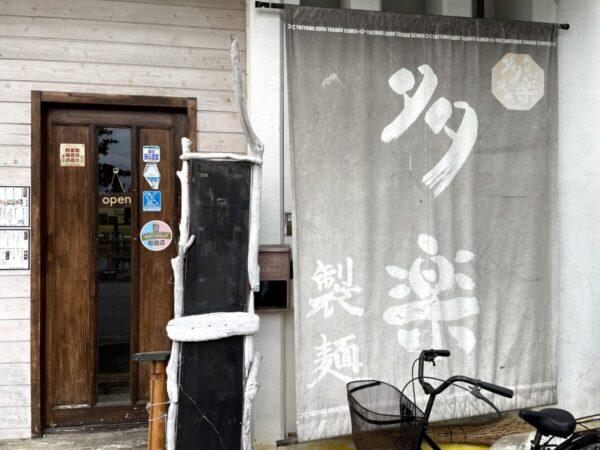 うどん居酒屋【多楽製麺】子ども大好きうどん専門店