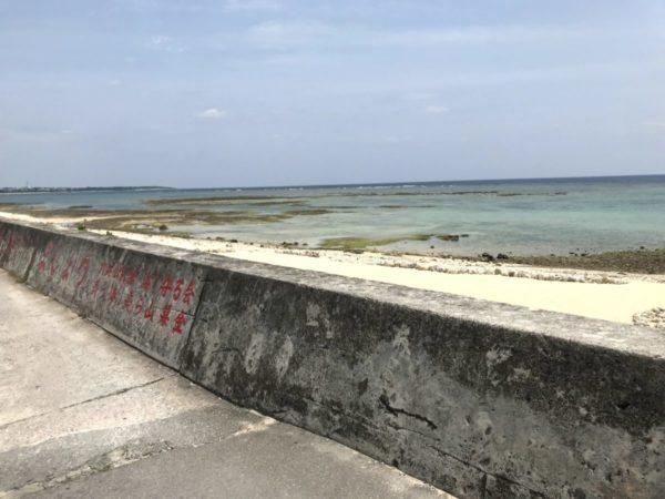 大浜海岸南端堤防