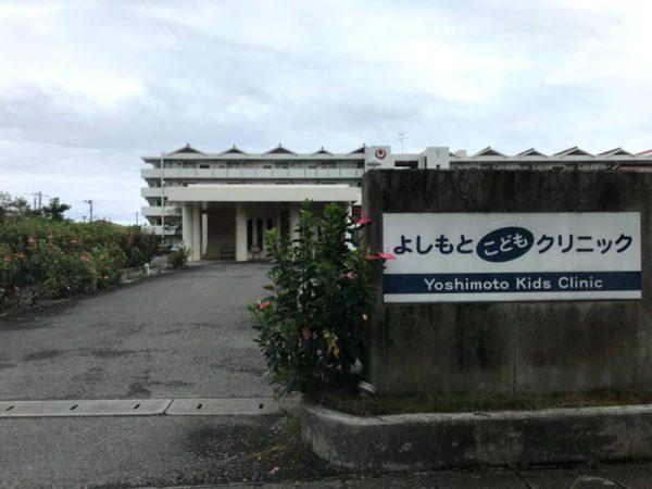 石垣島子連れ旅中の子どもたちの体調不良時の病院情報