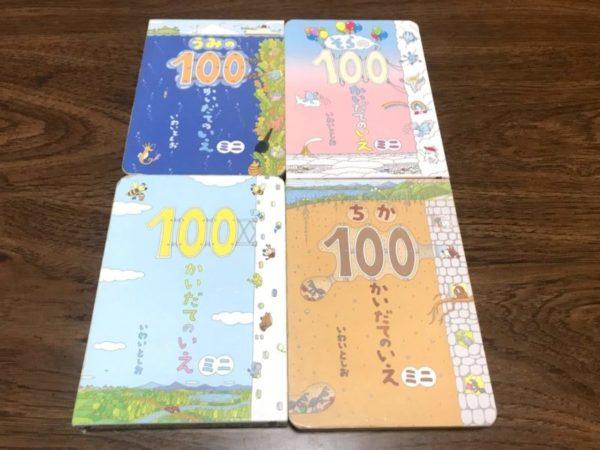 子連れ旅で持ち運びに便利おすすめ絵本【100かいだてのいえシリーズ】