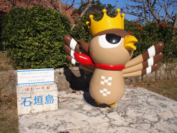 【写真撮り忘れ防止】石垣市マスコット像との撮影スポット