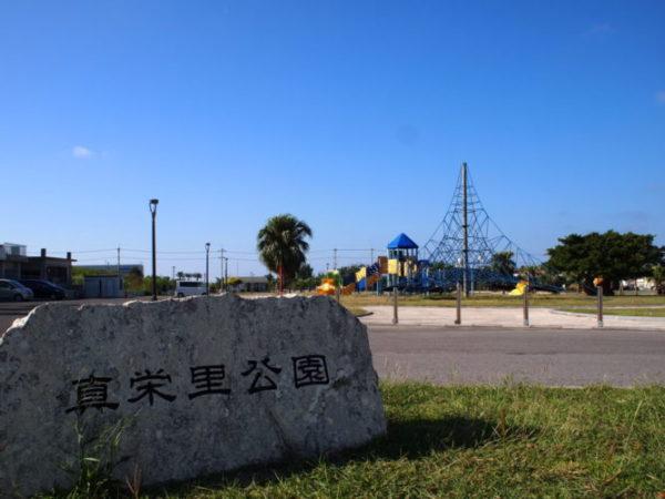 アクセス抜群!ヨチヨチ歩きからモリモリキッズまで【真栄里公園】